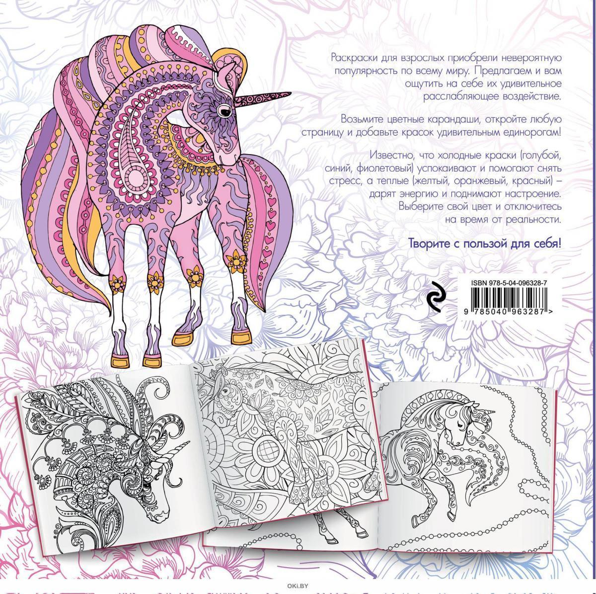 """Antistresa Krāsojamā grāmata """"Vienradži"""" (96 lpp). Ir uz vietas!"""